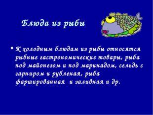 Блюда из рыбы К холодным блюдам из рыбы относятся рыбные гастрономические тов