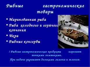 Рыбные гастрономические товары Маринованная рыба Рыба холодного и горячего ко