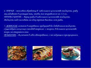 6. ВАРКА – тепловая обработка в небольшом количестве жидкости, рыбу закладыва