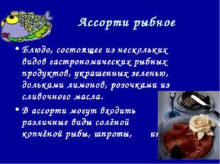 Ассорти рыбное Блюдо, состоящее из нескольких видов гастрономических рыбных п