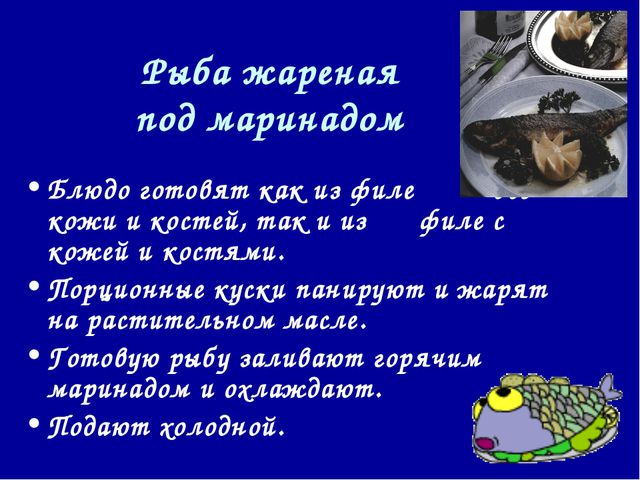 Рыба жареная под маринадом Блюдо готовят как из филе без кожи и костей, так и...
