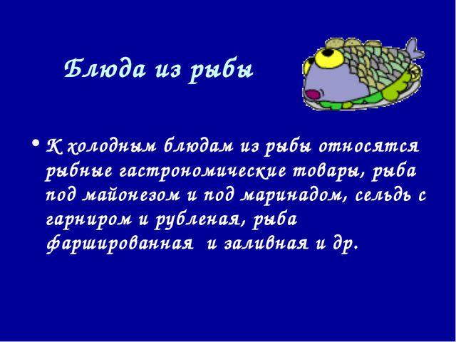 Блюда из рыбы К холодным блюдам из рыбы относятся рыбные гастрономические тов...
