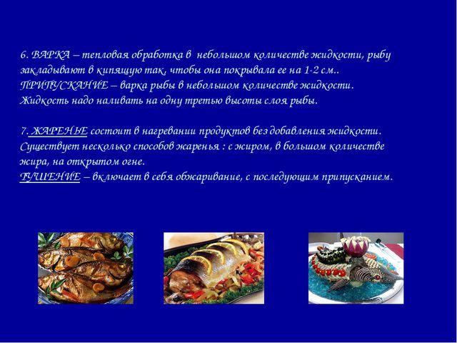 6. ВАРКА – тепловая обработка в небольшом количестве жидкости, рыбу закладыва...