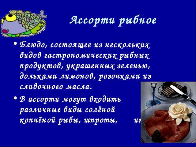 Ассорти рыбное Блюдо, состоящее из нескольких видов гастрономических рыбных п...