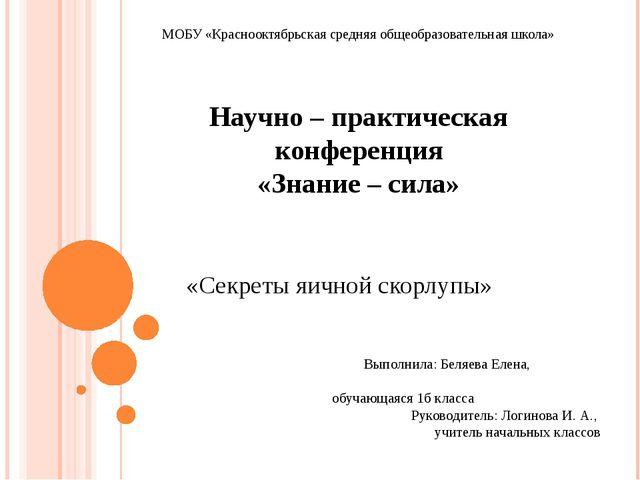 МОБУ «Краснооктябрьская средняя общеобразовательная школа» Научно – практиче...