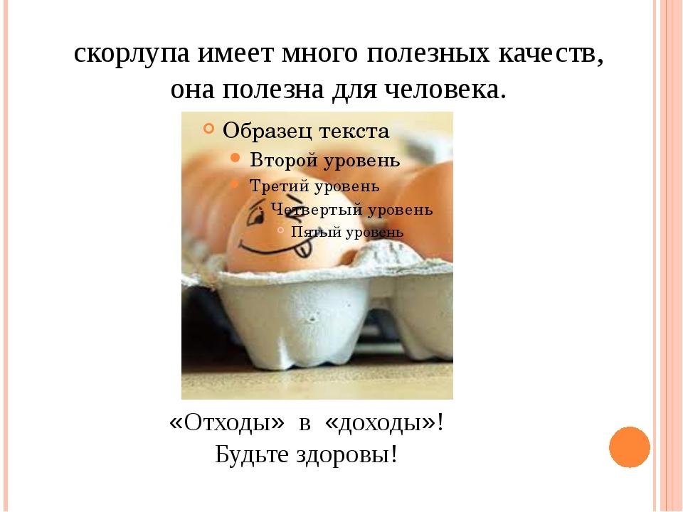 скорлупа имеет много полезных качеств, она полезна для человека. «Отходы» в «...