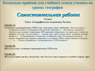 Самостоятельная работа 8 класс Тема: «Географическое положение России» Группа