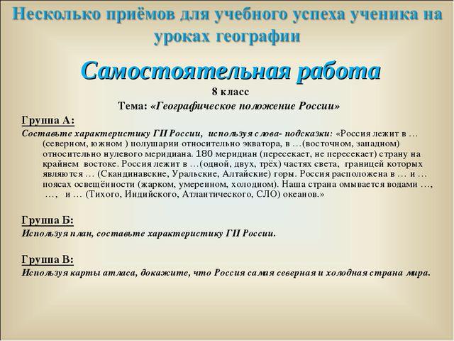 Самостоятельная работа 8 класс Тема: «Географическое положение России» Группа...