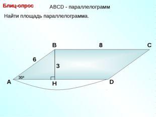 Найти площадь параллелограмма. Блиц-опрос А В С D 6 300 8 8 3 АBCD - параллел