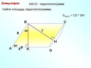 Блиц-опрос А В С 7 SABCD = CD * BH D АBCD - параллелограмм Найти площадь пара