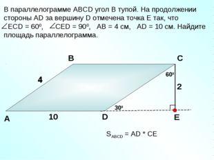 В параллелограмме АВСD угол В тупой. На продолжении стороны АD за вершину D о