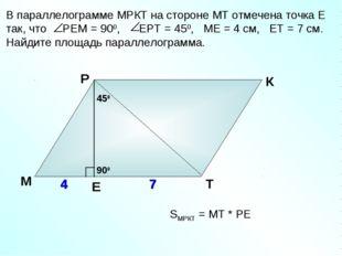 В параллелограмме МРКТ на стороне МТ отмечена точка Е так, что РЕМ = 900, ЕРТ