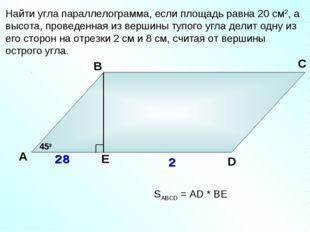 Найти угла параллелограмма, если площадь равна 20 см2, а высота, проведенная