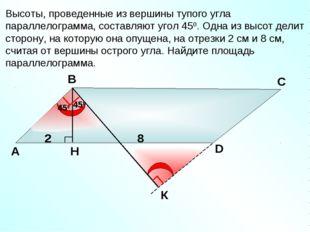 Высоты, проведенные из вершины тупого угла параллелограмма, составляют угол 4