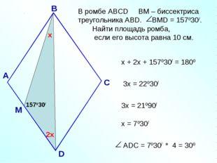 В ромбе АВСD ВМ – биссектриса треугольника АВD. ВМD = 157030/. Найти площадь