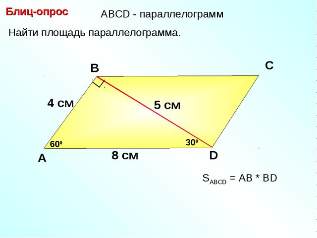 Блиц-опрос А В С D 5 см Найти площадь параллелограмма. 600 8 см 300 4 см SABC...