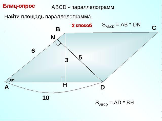 Найти площадь параллелограмма. Блиц-опрос А В С D 6 300 10 3 2 способ 5 SABCD...