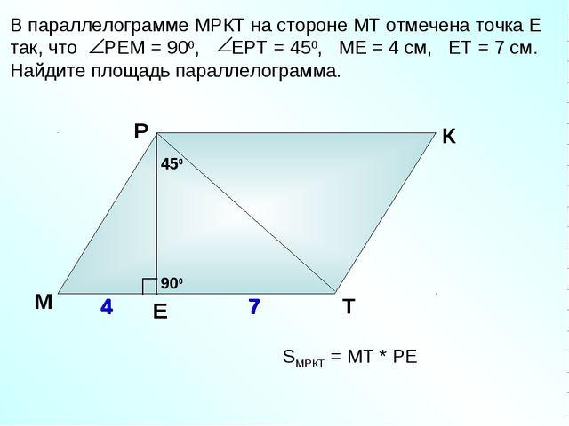 В параллелограмме МРКТ на стороне МТ отмечена точка Е так, что РЕМ = 900, ЕРТ...