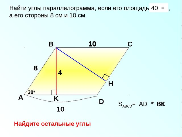SABCD= AD * BК Найти углы параллелограмма, если его площадь 40 см2, а его сто...