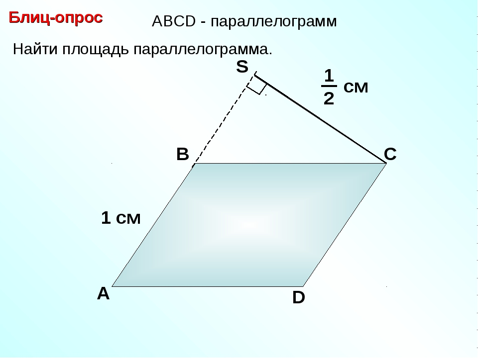 Найти площадь параллелограмма. Блиц-опрос А В С D 1 см см АBCD - параллелограмм