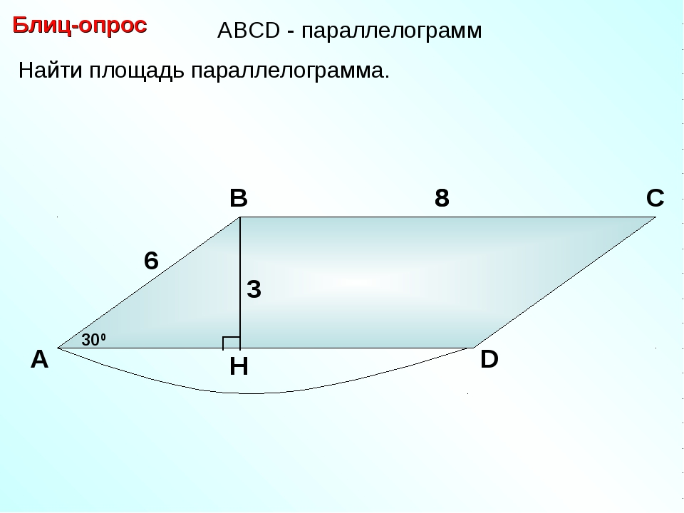 Найти площадь параллелограмма. Блиц-опрос А В С D 6 300 8 8 3 АBCD - параллел...