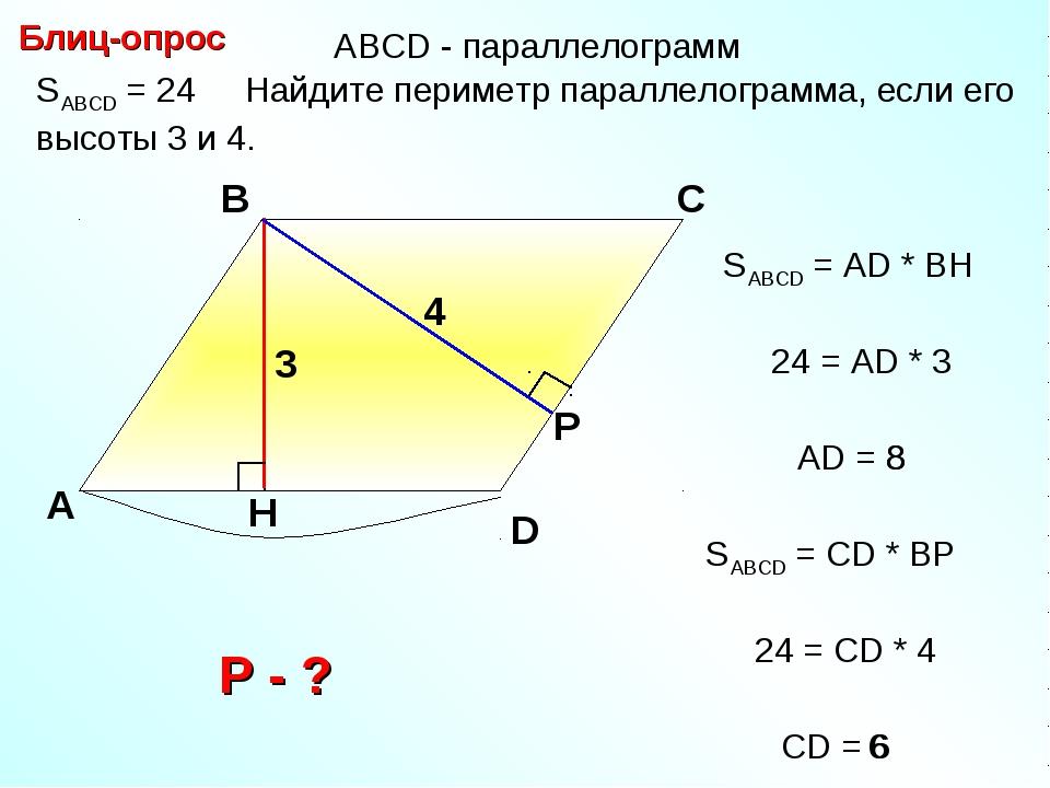8 SABCD = 24 Найдите периметр параллелограмма, если его высоты 3 и 4. Блиц-о...