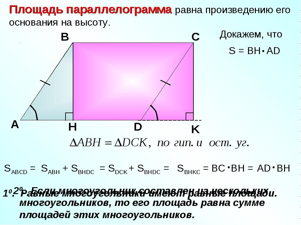 Площадь параллелограмма равна произведению его основания на высоту. Докажем,...