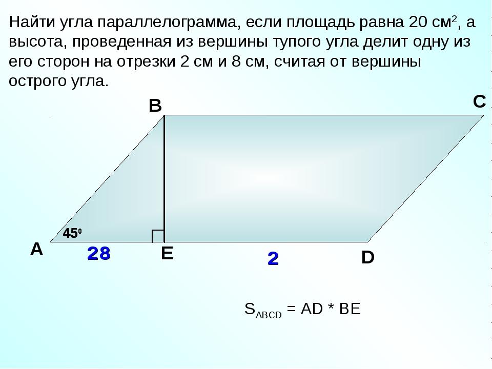 Найти угла параллелограмма, если площадь равна 20 см2, а высота, проведенная...