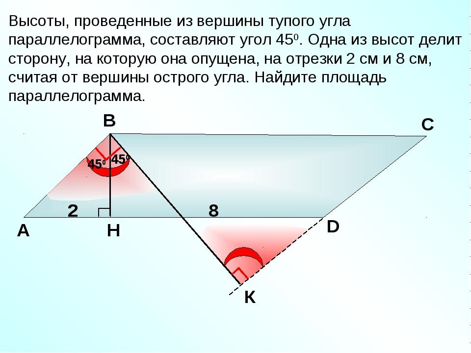 Высоты, проведенные из вершины тупого угла параллелограмма, составляют угол 4...