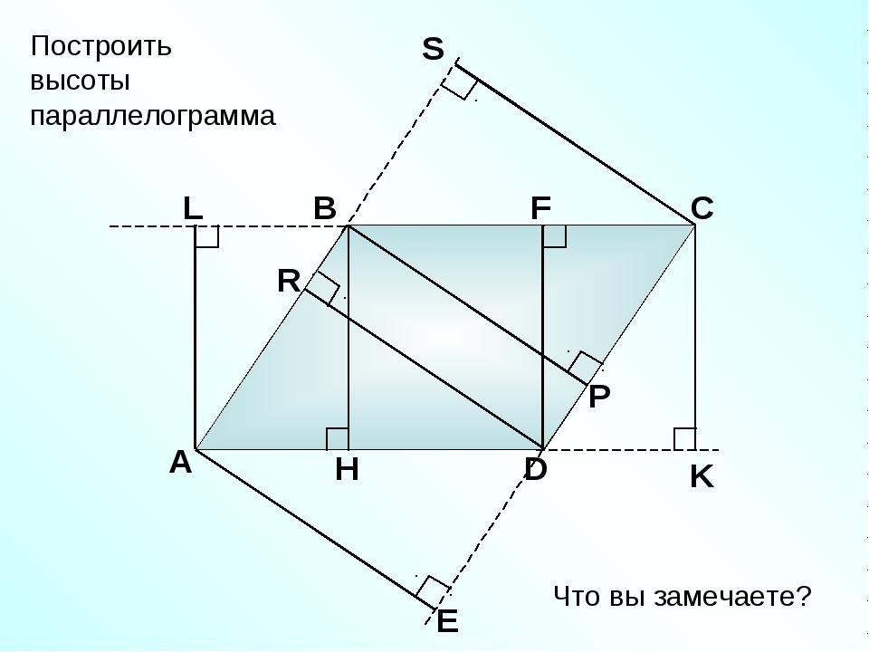 А В С D Построить высоты параллелограмма Что вы замечаете?