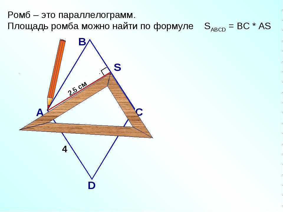 2,5 см Ромб – это параллелограмм. Площадь ромба можно найти по формуле SАВСD...