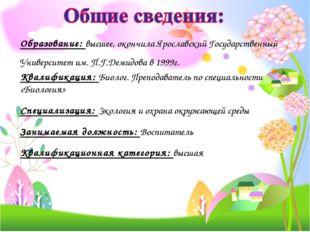 Образование: высшее, окончила Ярославский Государственный Университет им. П.Г