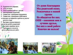 Родительские собрания; Консультации; Показ приёмов работы с детьми; Анкетиро