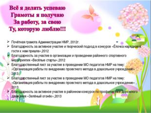 Почётная грамота Администрации НМР, 2012г. Благодарность за активное участие