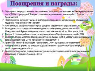 Сертификат за предоставление методического материала для выставки на V межре