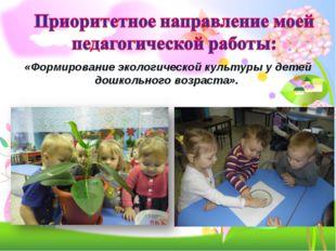 «Формирование экологической культуры у детей дошкольного возраста».