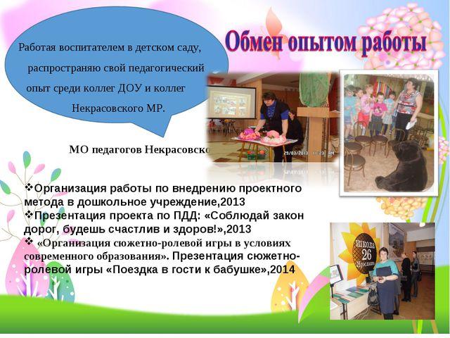 Работая воспитателем в детском саду, распространяю свой педагогический опыт...