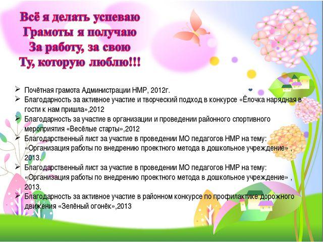 Почётная грамота Администрации НМР, 2012г. Благодарность за активное участие...