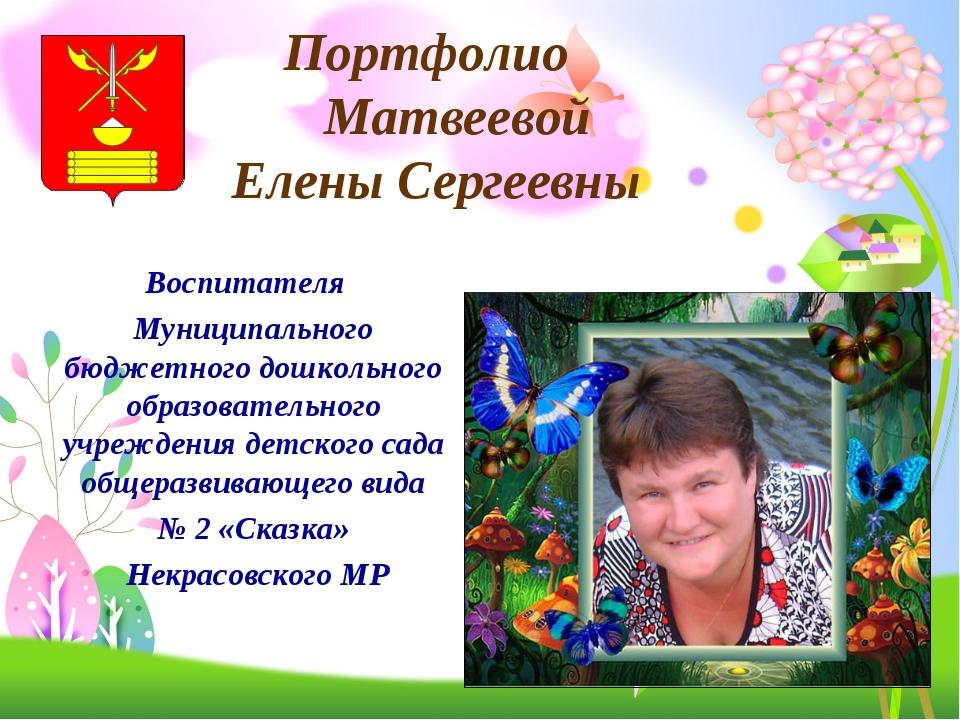 Портфолио Матвеевой Елены Сергеевны Воспитателя Муниципального бюджетного до...