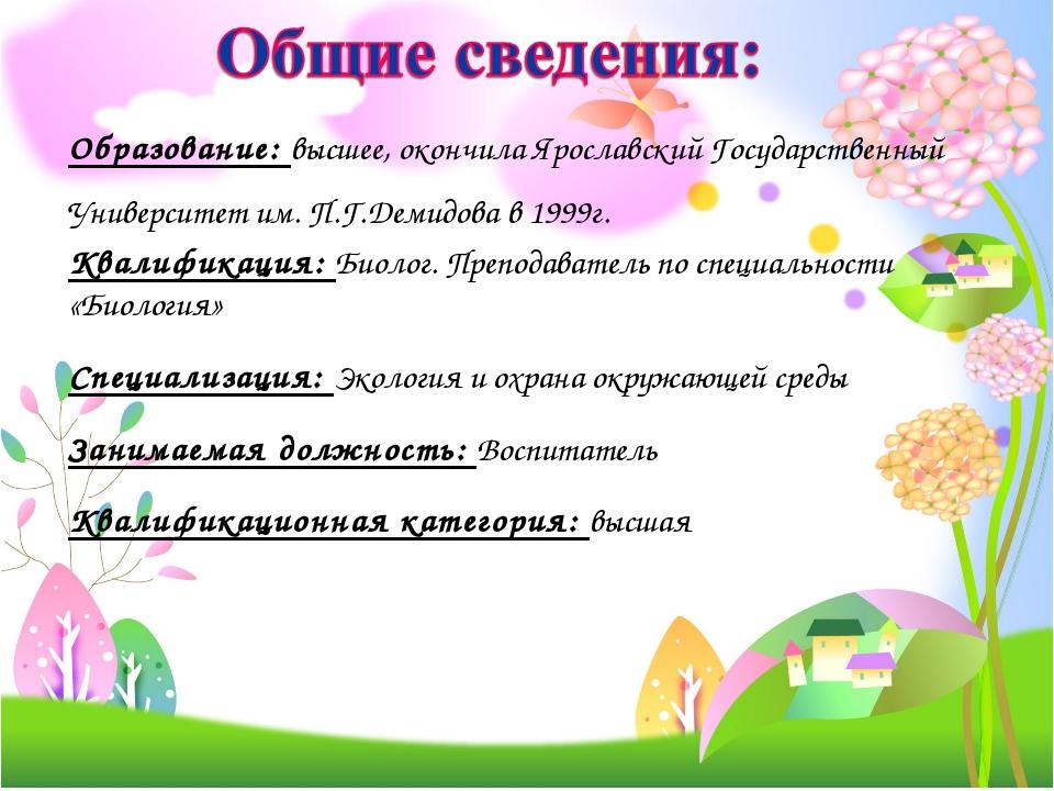 Образование: высшее, окончила Ярославский Государственный Университет им. П.Г...
