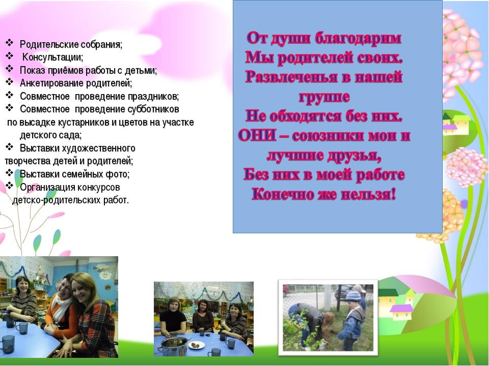 Родительские собрания; Консультации; Показ приёмов работы с детьми; Анкетиро...