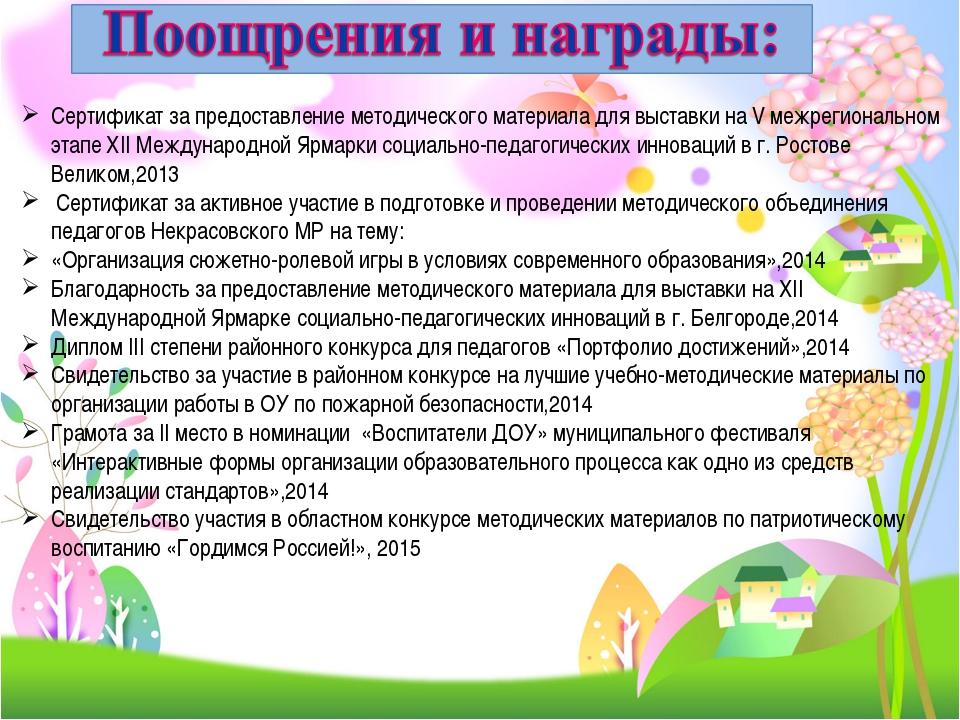 Сертификат за предоставление методического материала для выставки на V межре...