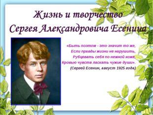 «Быть поэтом - это значит то же, Если правды жизни не нарушить, Рубцевать себ