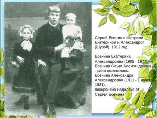 Сергей Есенин с сестрами Екатериной и Александрой (Шурой). 1912 год Есенина Е