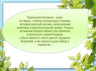 Творчество Есенина - одна из ярких, глубоко волнующих страниц истории русской
