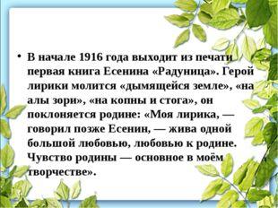В начале 1916 года выходит из печати первая книга Есенина «Радуница». Герой л
