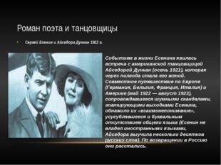 Роман поэта и танцовщицы Сергей Есенин и Айседора Дункан 1922 г. Событием в ж