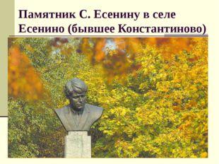 Памятник С. Есенину в селе Есенино (бывшее Константиново)