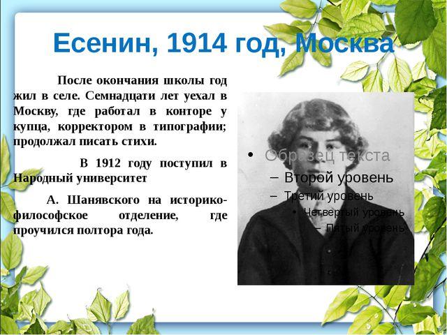 Есенин, 1914 год, Москва После окончания школы год жил в селе. Семнадцати лет...