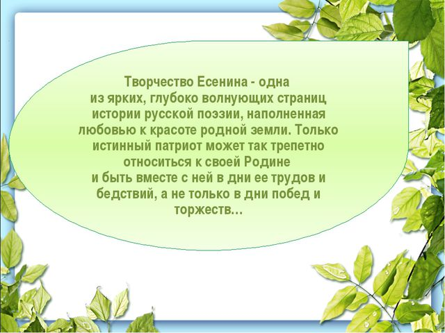 Творчество Есенина - одна из ярких, глубоко волнующих страниц истории русской...